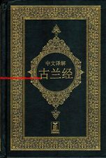 Quran in Chinese Language (Arabic to Chinese Language Translation)