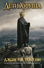 """New Russian Book JRR Tolkien """"The Children of Hurin"""" 2008 Collection Illustrated"""