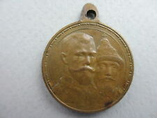 Russian Imperial Award Medal Commemorating 300 Years of the Romanov House 1913