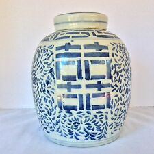 VTG CHINESE LARGE Urn Jar & Lid BLUE WHITE PORCELAIN Double Happiness HANDPAINT