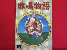 Harvest Moon Hyper Guide Book / Super Nintendo, SNES