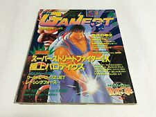 Gamest Magazine No.111 4/4 1994 Super Street Fighter IIX Parodius Batsugun Japan