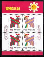 REP. OF CHINA TAIWAN 1992 ZODIAC YEAR OF ROOSTER 1993 SHEETLET 4 STAMPS SC#2871a