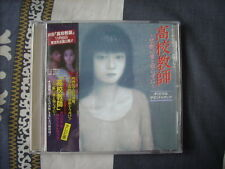 a941981 Made in Taiwan Japan TV Drama Series 高校教師 CD wtih IFPI Code 森田童子