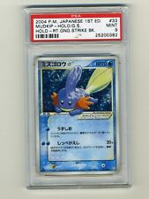 Pokemon PSA 9 MINT 1st Edition Mudkip Gold Star Japanese Rocket Gang EX Card #33
