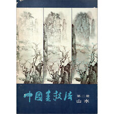 Technique of Chinese Traditional Painting〔 Volume II〕Landscape 中国画技法-第二册山水