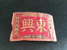 old match box top - safety matches - made in china