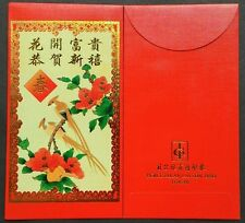 ANG POW RED PACKET - PERCETAKAN LAI (2 PCS)