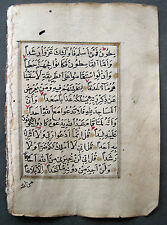 Koran Sure gold Handschrift 1750 Konya Antique manuscript Islam QURAN Manuskript
