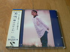 美雪 - Miyuki II - King records Japan 1987 - Crystal Bird k32X 158 - Obi