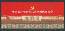 China 2012-26 18th National Congress of Communist Party of China S/S 十八大