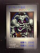 "YuGiOh MEGA Promo DM#1 ""Summons of the Demon"" Extremely Rare!!!"