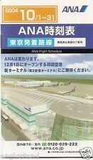 Airline Timetable - ANA - 01/10/04 (Japan) - S
