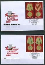 2014. Russia. State decorations.Medals of World War 2. FDCs