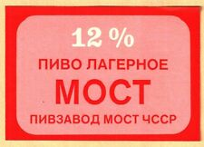 ETICHETTA - MOCT 12% SCRITTA CON CARATTERI CIRILLICI, VEDI FOTO     N.125