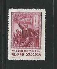 China PR 1954 $2000 Lenin mint no gum as issued as per scan