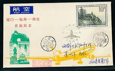 62651) China CAAC FF XIAMEN - HANGZHOU 18.11.85, sp cover