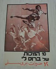 ISRAEL KARATE MOVIE POSTER KUNG FU ARABIC HEBREW VINTAGE ORIGINAL