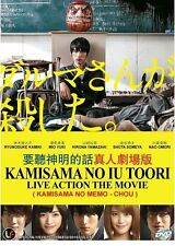 Kamisama no Iu Toori Live Action Japanese Movie DVD with English Subtitle