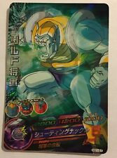 Dragon Ball Heroes HG1-57 SR