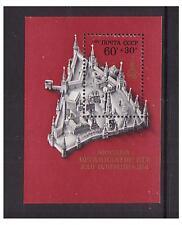 Russia - MS 4607 - u/m - 1976 Olympics (1980)