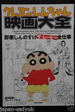 Crayon Shin-chan Movie Chronicles Complete Works japan