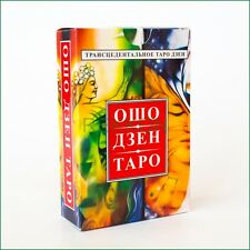 Quality Osho Zen Tarot Meditation Oracle Card Deck Ошо Дзен ТАРО RussianManual