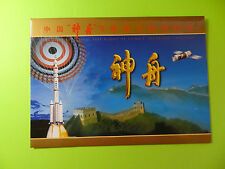 Stamps China * 2000 First Successful Test Flight of China's Shenzhou Spaceship