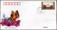 China 1998 Hong Kong Return To China Cover #C26299