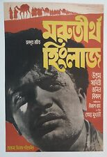 INDIAN VINTAGE OLD BENGALI BOLLYWOOD MOVIE POSTER- / SIZE-20X30 INCH