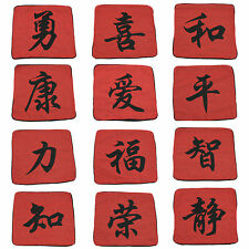 """12 Pack Of 18"""" Red Chinese Cushion Cover Pillow Tapestry Style Symbol Feng Shui"""