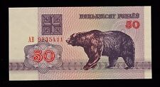 New listing 1992 Belarus 50 Rubles w Bear Banknote P7 Ab 9235411