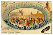 "Russian Imperial Rubber Goods Company ""Provodnik - Columb"" Riga World Best Ad PC"