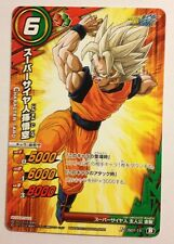 Dragon Ball Miracle Battle Carddass Promo JS01-15