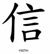Framed Print - Chinese Writing/Symbol FAITH (Picture Poster Typography Word Art)