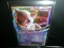 Pokemon NEW JAPAN DRAGON BLAST MEW EX 022/050 R BW5 ULTRA HOLOFOIL!  MINT