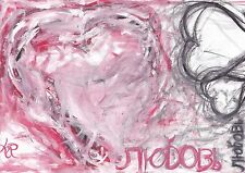 "Painting ""LJUBOV"" - LOVE, in Russian (Cyrillic), watercolours, TOP !"
