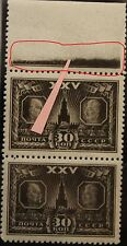 RUSSIA SOWJETUNION 1943 851 882 VARITY ABART partial print on margin MNH