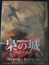 Owl's Castle Import DVD