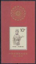 China 1989 ** Bl.50 Kunst Art Göttin Goddes Statur Statue Bodhisattva [sq5141]