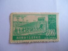 Timbre Chine - 1952 - Y et T n° 949 - N** China post
