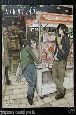 JAPAN Hiroshi Sakurazaka, toi8 novel: Slum Online
