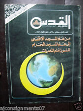12 x Al-Quds مجلة القدس First Year No 1-12 Arabic Lebanese Magazine 1979-80