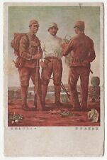 CHINA Military PC Postcard SOLDIERS Chinese SHANGHAI Peking BEIJING Army WAR