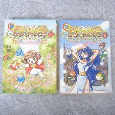 SHIN MADOU MONOGATARI Novel Complete Set 1 & 2 TSUYOSHI YAMAMOTO Japan Book KD*