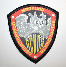 RUSSIAN POLICE PATCH PUBLIC SAFETY PSKOV OWL SPECIAL FORCES SWAT VINTAGE  * RARE