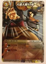 Dragon Ball Miracle Battle Carddass DB02-27 SR Android 17