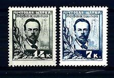 URSS - RUSSIA - 1925 - In onore di A. S. Popov (1859-1905)