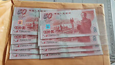 China Commemorative Banknote UNC 50 YUAN 1999 10pcs R/N