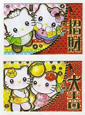 [JSC] ANG POW RED PACKET 2016 Hello Kitty Pair Theme (2 pcs)